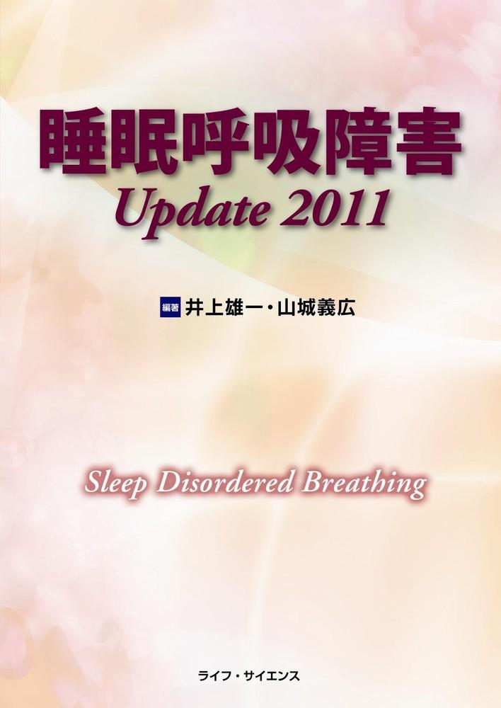 「睡眠呼吸障害Update 2011」出版のお知らせ