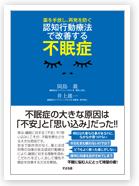 「認知行動療法で改善する不眠症」を出版しました