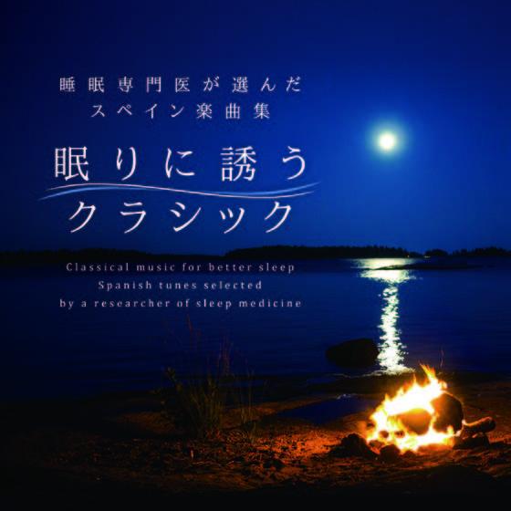 井上雄一監修CD 発売のお知らせ