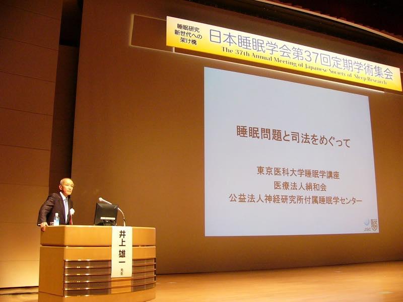 日本睡眠学会第37回定期学術集会のお知らせ