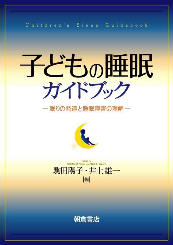 「子どもの睡眠ガイドブック」出版のお知らせ